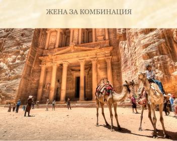 ИЗРАЕЛ И ЙОРДАНИЯ ОТ ВАРНА